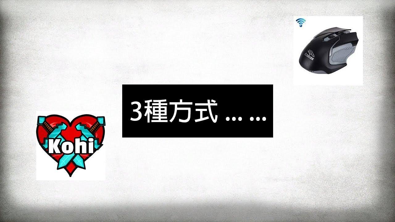 CPS 測試?! l Kohi Minigame l LeK l - YouTube