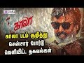KAALA Full Movie Run Time is Here | KAALA | Rajinikanth | Pa Ranjith | Dhanush - Filmy Focus - Tamil