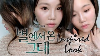 【BrenLui大佬B】來自星星的你(별에서 온 그대)光澤偽素顏 My Love From the Star Inspired Makeup Look Thumbnail
