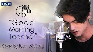 เนื้อเพลง good morning teacher