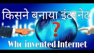 Internet/इंटरनेट