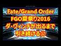 【Fate/Grand Order】FGO夏祭り2016 聖晶石召喚 10連⑫☆ダ・ヴィンチちゃんが出るまで引き続ける☆