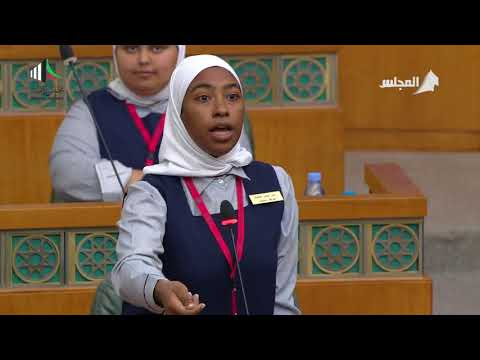 جلسة برلمان الطالب الخامس -  خواطر سليمان مجلي - 19-04-2018