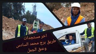 اخر مستجدات  طريق برج محمد السادس و عنق جمل... #سلا #الرباط #rabat #maroc