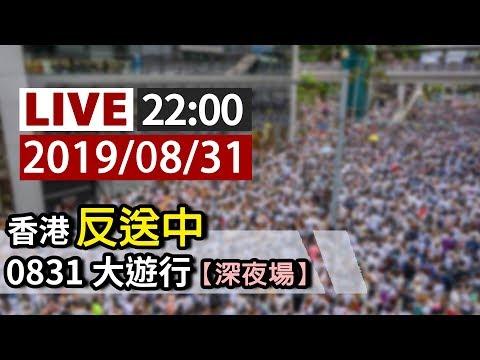【完整公開】LIVE 香港反送中 0831大遊行 深夜場 - YouTube