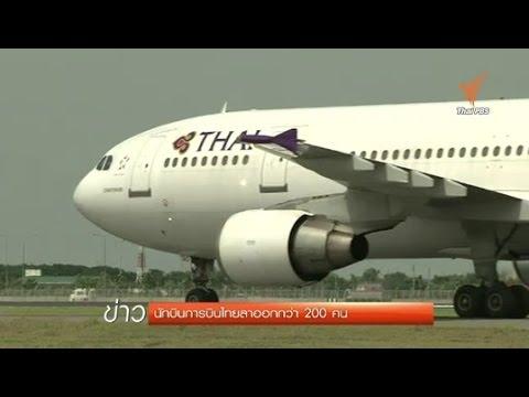 นักบินการบินไทยลาออกกว่า 200 คน