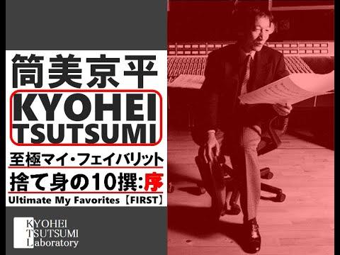 【筒美京平 至極マイ・フェイバリット:序】Kyohei Tsutsumi ULTIMATE MY FAVORITES  ≪FIRST≫