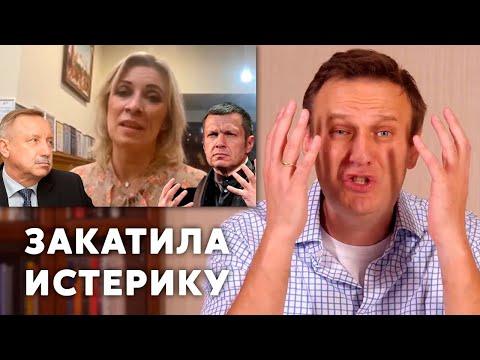 Захарова СЦЕПИЛАСЬ с Западными СМИ | Мнение Навального
