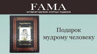 Подарочная книга «Мудрость Конфуция»(Подарочная книга «Мудрость Конфуция» https://fama.ua/catalog/products/all/5397 Книга