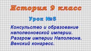 История 9 класс (Урок№5 - Консульство и образование наполеоновской империи. Разгром Наполеона.)