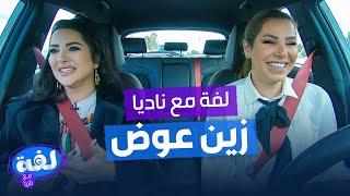زين عوض - لفة مع ناديا الزعبي