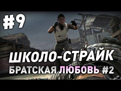 Школо-Страйк | Братская любовь 2 #9