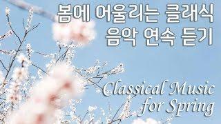 [봄에 듣기 좋은 클래식 음악 모음] 봄/부드러운 음악/클래식 듣기/연속듣기/Classical music for Spring/Easy Listening/Bright