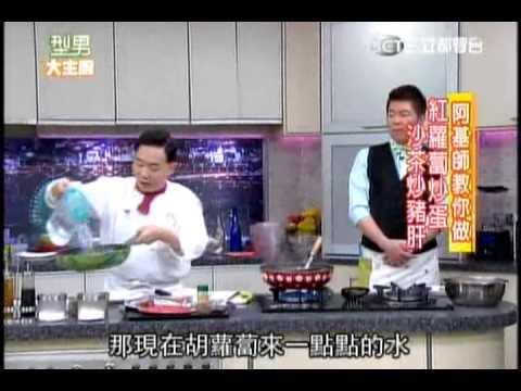 20130405 阿基師 紅蘿蔔炒蛋 沙茶炒豬肝