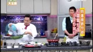 阿基師 紅蘿蔔炒蛋 沙茶炒豬肝
