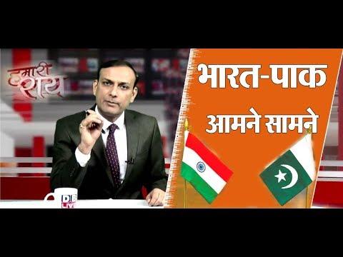 #HamariRai | India-Pakistan के बीच राजनयिक विवाद | 19 March 2018 | #DBLIVE