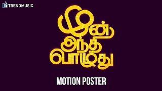 Mun Andhi Pozhuthu Tamil Album | Motion Poster | Naresh Madeswar | Kaja Sherif | TrendMusic