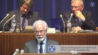 Выступление академика А.Н.Дмитриевского на VIII съезде геологов