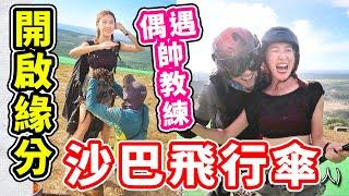 【馬來西亞旅遊沙巴】沙巴飛行傘不輸外國 玩上癮還想再來!! | 沙巴開啟一段緣分偶遇同鄉帥教練 | 被原住民圍攻超可怕 |