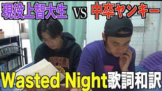 【キングダム】ONE OK ROCKのWasted Nightの歌詞現役上智生と中卒が和訳した結果がエグすぎたwwwww