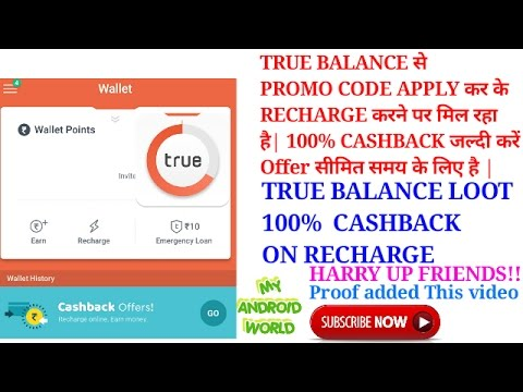 PAYTM | PROMO CODE | FOR | JIO | 303 RECHARGE | 2017 & 30RS | CASHBACK OFFER | +5GB EXTRA JIO DATA