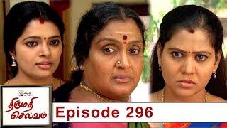 Thirumathi Selvam Episode 296, 15/10/2019 | #VikatanPrimeTime