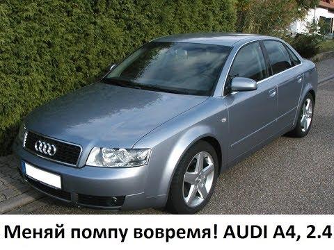 Фото к видео: AUDI A4 B6, 2.4 BDV. Уходит антифриз!