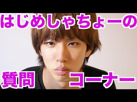 【カオスな】はじめしゃちょーの質問コーナー , YouTube