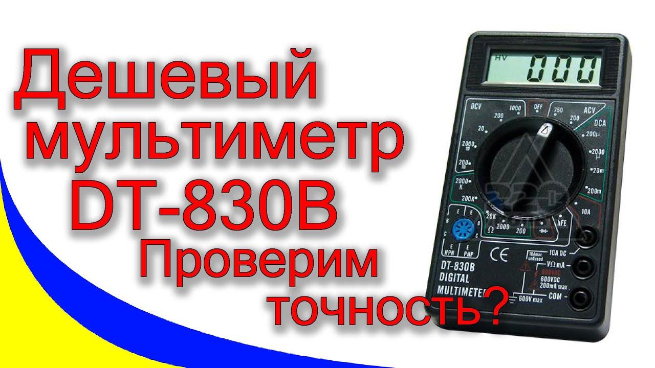 Инструкция к мультиметру dt 830b скачать