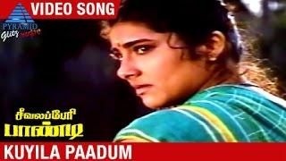 Seevalaperi Pandi Tamil Movie Songs | Kuyila Paadum Video Song | Napoleon | Saranya | Adithyan