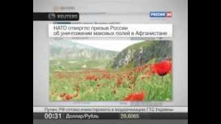 Россия и НАТО - партнерство ради... героина?!