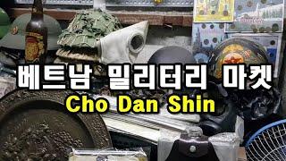 베트남 밀리터리 샵, 군용품점, 군인용품 시장 / Ch…