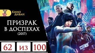 Призрак в доспехах (2017) / Кино Диван - отзыв /