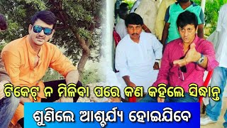 Odia Actor Sidhant Mohapatra Reaction After He Didn't Got Election Ticket _Ollywood News