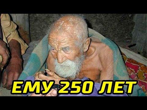Он Прожил Более 250 Лет и Рассказал Свои Секреты