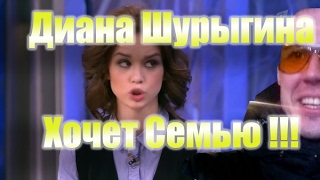 Диана Шурыгина Хочет Семью Вся правда ★ Пусть Говорят ★ Канал Русский и Еврей