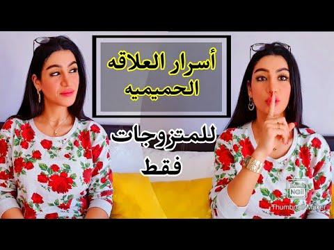 لمرات الراجل فقط⁉️ تحميه علاقتك الحميمه مع الراجل🔥/أسرار أول مره تشوفيها/تضييق المنطقه الحميميه