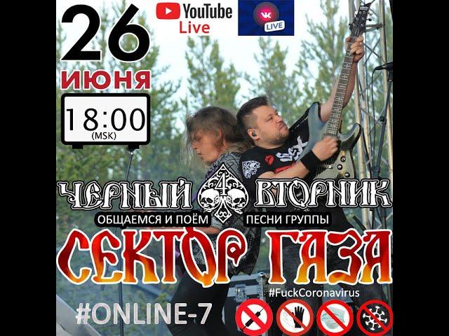 Чёрный Вторник(Сектор газа трибьют): Квартирник-карантинник ONLINE #7