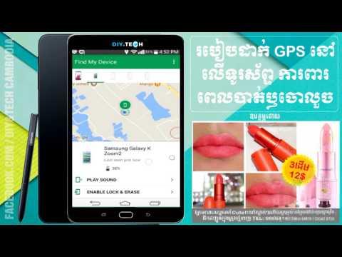 របៀបដាក់ GPS នៅលើទូរស័ព្ទ ការពារចោលួចឫបាត់ | How To Setup GPS on smartphone