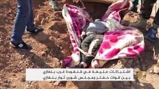 قوات حفتر تقترب من السيطرة على قنفودة غرب بنغازي