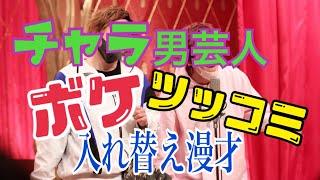 貴重映像!!ネタパレ、日曜チャップリン等で話題のチャラ男芸人まさかのボケ、ツッコミ入れ替え漫才!! thumbnail