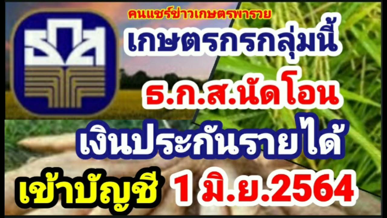 แจ้งข่าวดี เกษตรกรกลุ่มนี้ ธ.ก.ส.นัดโอนเงินประกันรายได้เข้าบัญชี 1 มิ.ย.2564  - YouTube