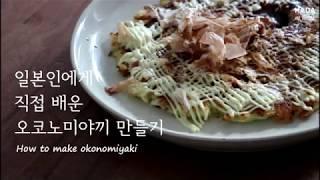 비법은 이것! 도쿄에서 일본인에게 직접 배운 오코노미야끼 만들기, Okonomiyaki Recipe | 하다앳홈