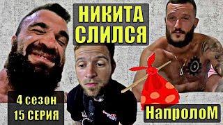 НАПРОЛОМ - Молодежный русский сериал, кино на реальных событиях. Никита слился - пацаны пашут за 3.