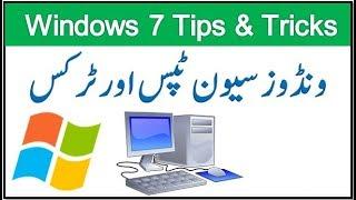 Top 6 Amazing Windows 7 Tips & Tricks In Urdu