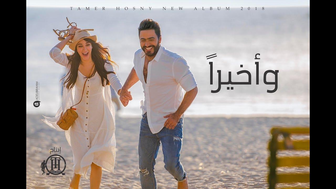 Tamer Hosny -  W Akhiran / تامر حسني - و أخيراً
