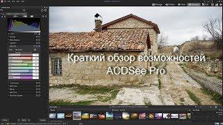 Урок 2   знакомство с ACDSee Pro