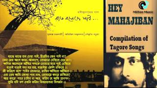 Majhe Majhe tobo dekha Pai | Abhijit |  Rabindra Sangeet | Hey Mahajiban