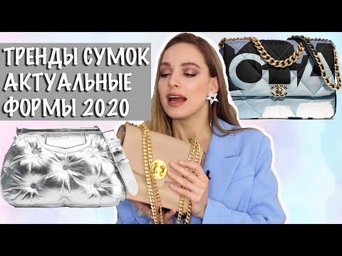 ВСЕ МОДНЫЕ СУМКИ 2020! Тренды