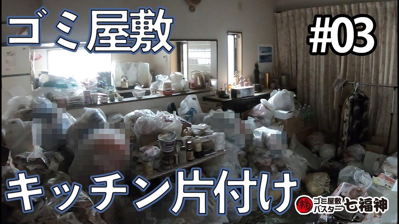 【ゴミ屋敷】ゴミで溢れたキッチンの片付け 大阪市北区編 #03